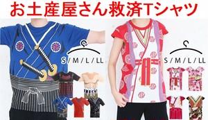 お土産屋さん救済Tシャツ1枚 送料込(大人用サイズ)