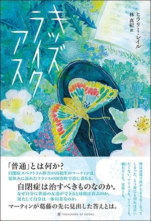 6月中旬発送予定【書籍】キッズライクアス