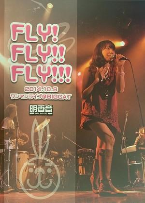 明香音ライブDVD「FLY! FLY!! FLY!!!」(蔵出しポスター付)