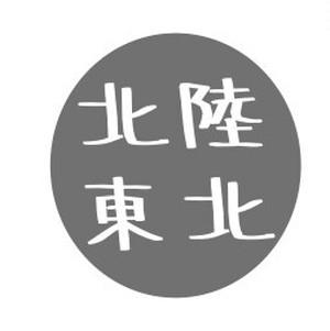 一般【1回券】_東北・北陸支部 5月19日開催 第2回『秋田での実例編』