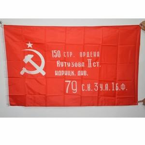 ソ連軍第150狙撃兵師団 1945年戦勝旗 90×135cm