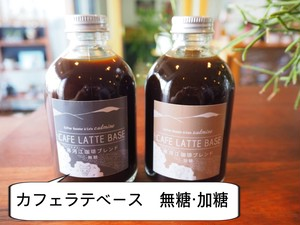 寒河江珈琲カフェラテベース