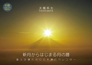 富士は晴れたり日本晴れカレンダー(オーダーは1月20日まで!!)