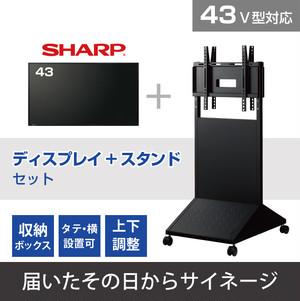SHARP 43V型 + ディスプレイスタンドセット(両面)【届いたその日からサイネージ】