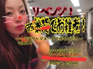 【1/27】西巣鴨でお雑煮!