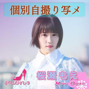 【1部】S 桜瀬もえ(さくらシンデレラ)/個別自撮り写メ