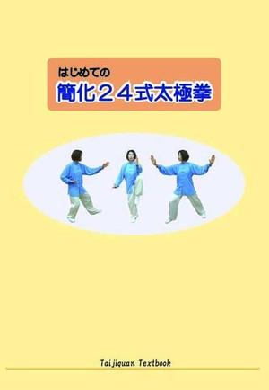 はじめての 簡化24式 太極拳 テキスト