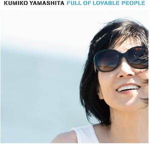 『愛☆溢れて! ~Full Of Lovable People~』山下久美子 特典ポストカード
