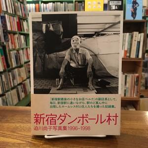 新宿ダンボール村 迫川尚子写真集1996-1998