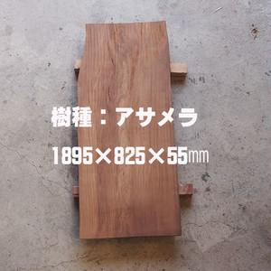 天板【アサメラ】A-L0010