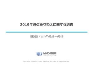 【MMD研究所自主調査】2019年通信乗り換えに関する調査
