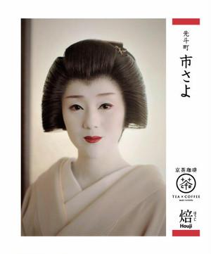 【花街のはな】市さよさん先斗町(焙・煎・番/ドリップバッグ10g×3袋)