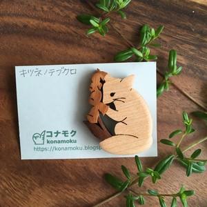木工作家コナモクさんのキツネノテブクロブローチ