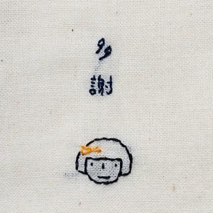 生成りハンカチ(多謝)