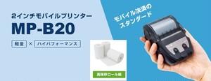 モバイルプリンター MP-B20 フルセット(充電クレードル・モバイルケース・高保存サーマルロール紙120巻付)