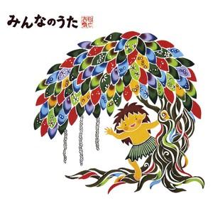 【CD】 吉田愼也/みんなのうた【送料無料】
