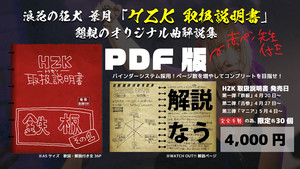 【葉月】取扱説明書「鉄板」PDF版