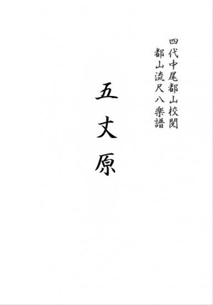 T32i656 五丈原(のむら せいほう/楽譜)