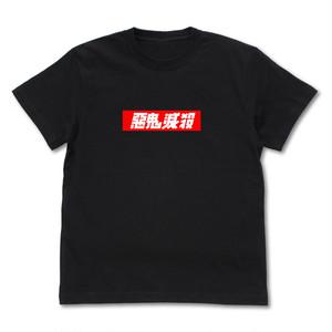 悪鬼滅殺ボックスロゴ Tシャツ  [鬼滅の刃] / COSPA