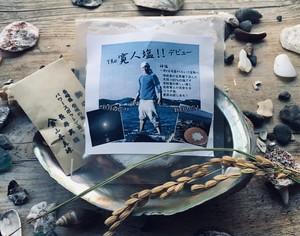 神塩〜壱岐島からの贈り物〜 パワフルソルト