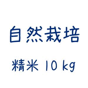 雪どけ米(自然栽培)精米 10kg