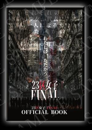 【公演パンフレット】舞台「23区女子-FINAL-」