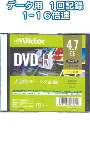 【まとめ買い=10個単位】でご注文下さい!(36-389)ビクター DVD-R データ用 4.7GB16倍速