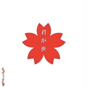 CDシングル『君が世』