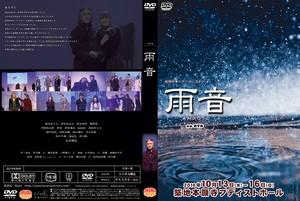 舞台「雨音」on DVD