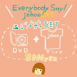【受注販売】Everybody Say! johoo! LIVE DVD+Tシャツ