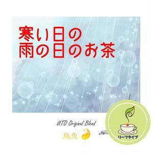 寒い日の雨の日のお茶(リーフタイプ)
