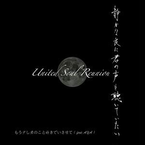 UNITED SOUL REUNION 『静かな夜に君の声を聴いていたい』(BVR-0013)
