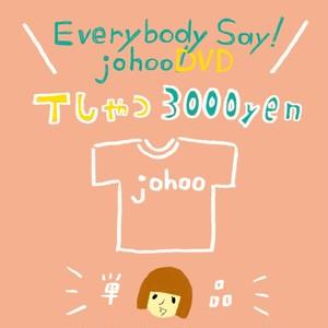 【受注生産】初回限定!あらさわやか!johoo Tシャツ(染み込みプリント)