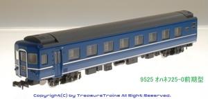 24系25形0番台 6両セット(TOMIX製・単品組)