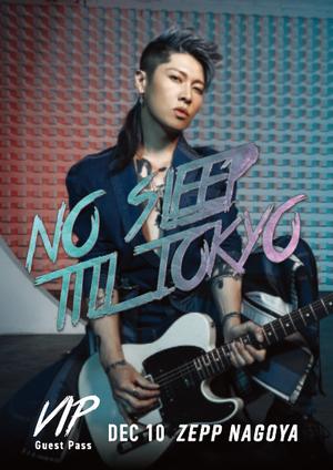 """【12/10(火) Zepp Nagoya 】VIP アップグレード・パック """"NO SLEEP TILL TOKYO""""  World Tour 2019 JAPAN"""