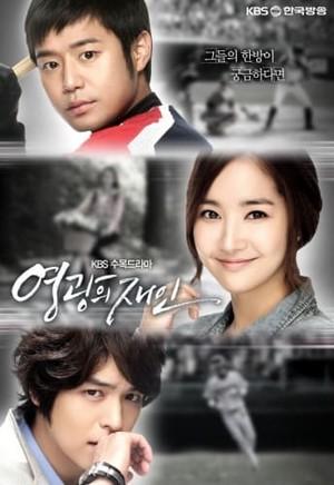 ☆韓国ドラマ☆《栄光のジェイン》Blu-ray版 全24話 送料無料!