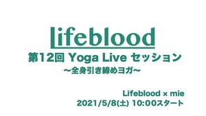第12回オンラインYogaLiveセッション〜全身引き締めヨガ〜