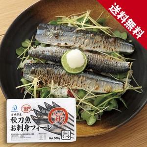 【年内送料無料】秋刀魚お刺身フィーレ(皮付き)