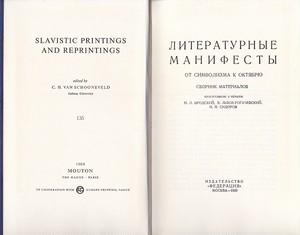 「Литературные манифесты. От символизма к Октябрю」