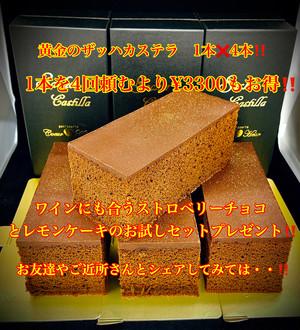 黄金のザッハカステラ!! 1本入り×4本!! ¥3300も大変お得なセット!! 更にお試しプレゼント付き!!