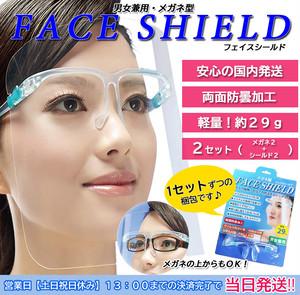 メガネ型フェイスシールド2セット 眼鏡 飛沫防止 カバー 透明 感染予防 軽量 防塵 花粉 防砂 防風 男女兼用 曇り止め ガード 男女兼用