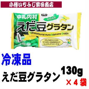 130g×4個 冷凍 えだ豆グラタン JA中札内