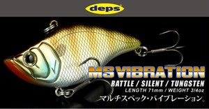 deps / MSバイブレーション