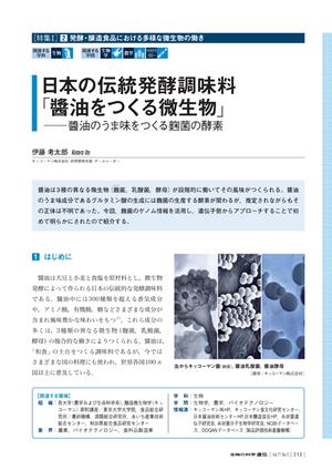 2017年5月発行号/特集I/伊藤 孝太郎 氏