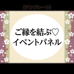 【NEW】[temp_A-2]和柄イベントパネル