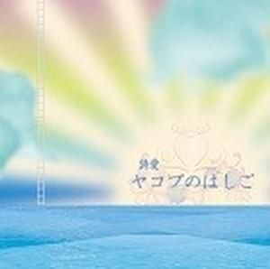 【CD】「ヤコブのはしご」