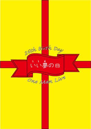 【DVD】中村慎吾Birthday One Man「いい夢の日」
