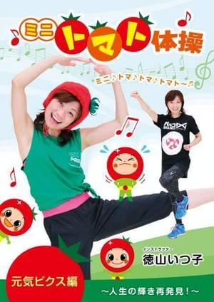 ミニトマト体操DVD ~元気ビクス編~ 40~60代