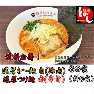 濃厚ら~麺・白(海老)3食セット+濃厚つけ麺・赤(辛旨)3食セット【送料お得】