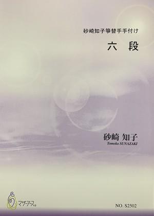 S2502 六段(箏2/(本手)八橋検校 (替手)砂崎知子/楽譜)